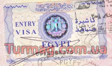 Внешний вид туристической визы в Египет