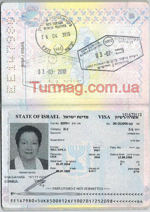 Внешний вид визы туристической в Израиль