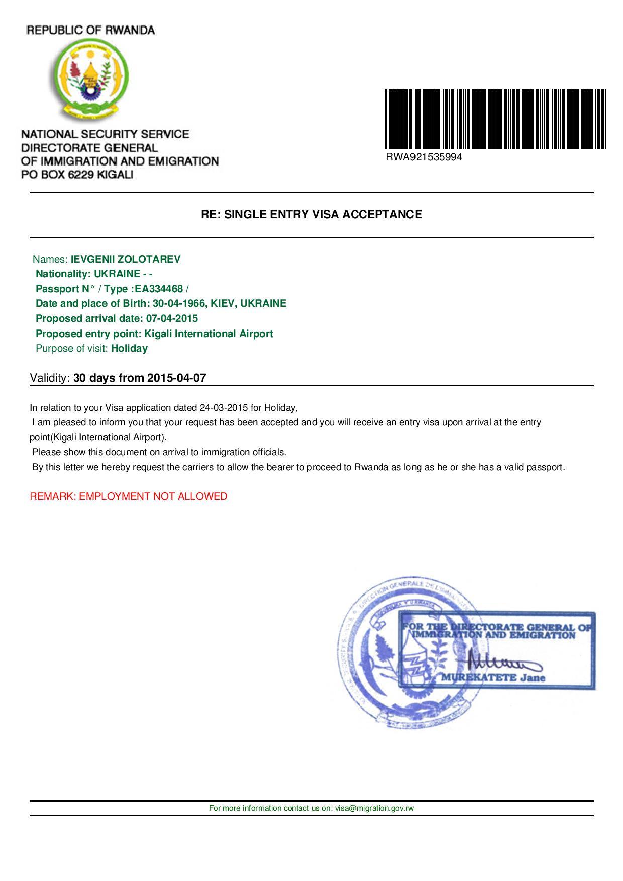 Внешний вид электронной визы в Руанду