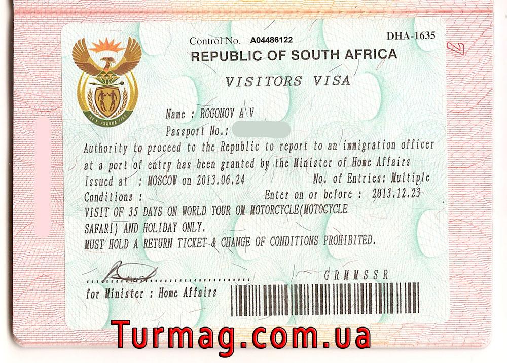 Внешний вид частной визы в ЮАР