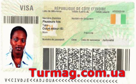 Внешний вид туристической визы в Кот-д'Ивуар