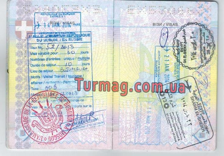 Внешний вид туристической визы в Бурунди