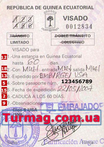 Внешний вид туристической визы в Экваториальную Гвинею