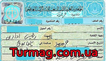 Внешнийвид бизнес визы в Ливию