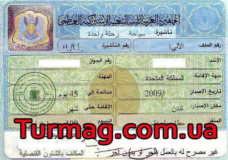 Внешний вид туристической визы в Ливию