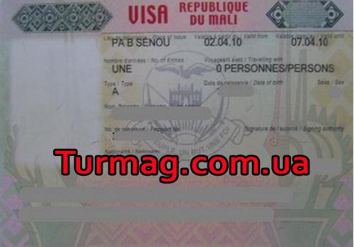 Внешний вид туристической визы в Мали