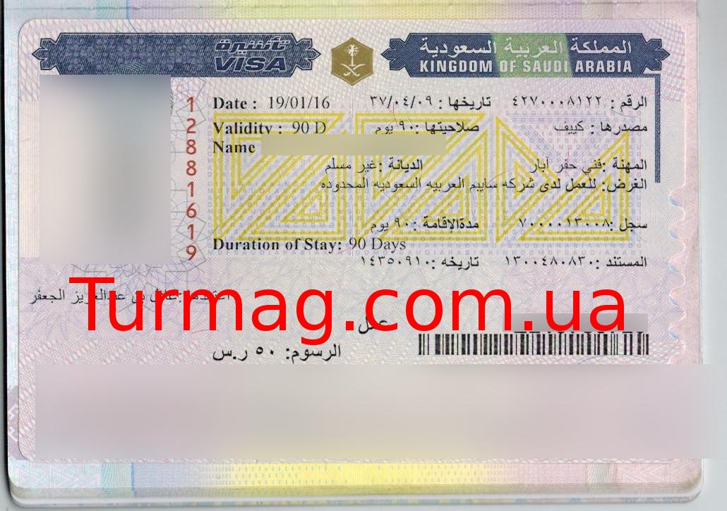 Внешний вид рабочей визы в Саудовскую Аравию