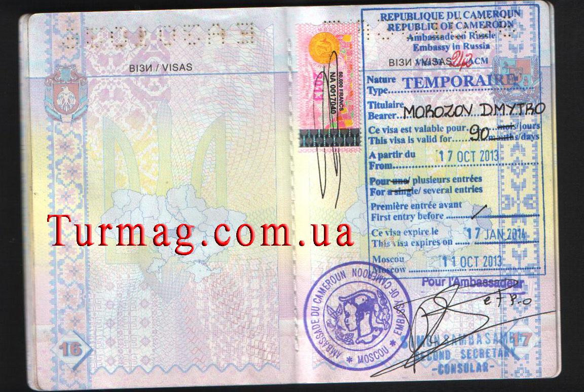 Внешний вид туристической визы в Камерун