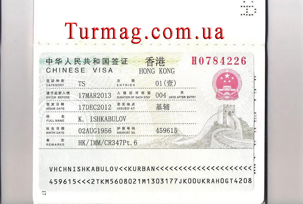 Внешний вид туристической визы в Гонконг