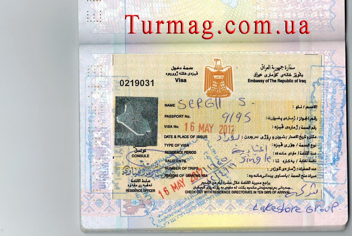 Внешний вид визы туристической в Ирак
