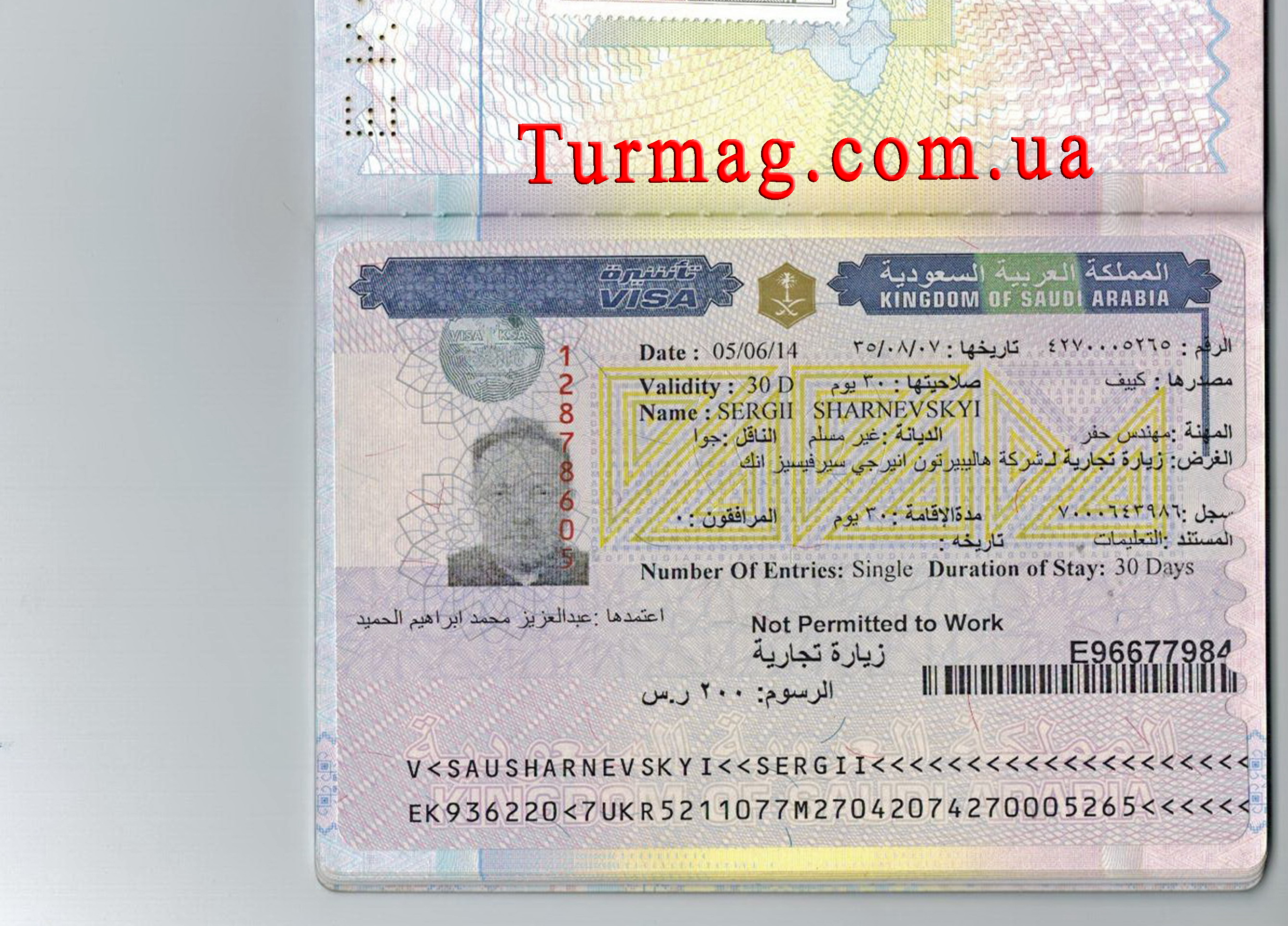 Внешний вид туристической визы в Саудовскую Аравию