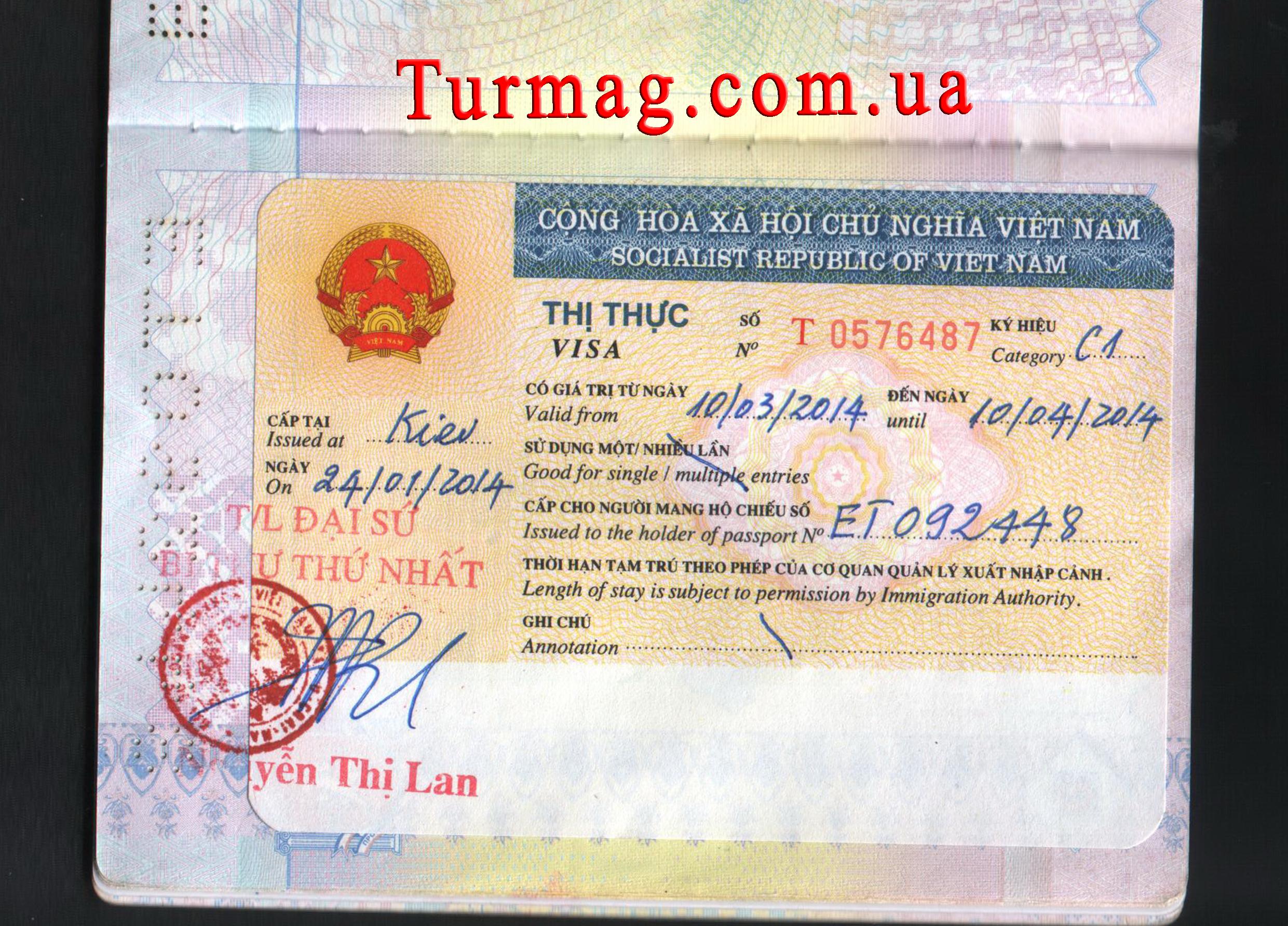Внешний вид туристической визы во Вьетнам
