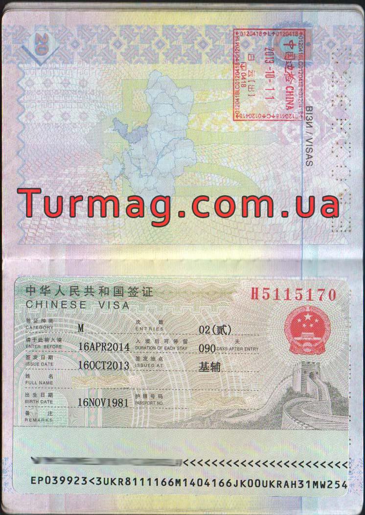 Внешний вид туристической визы в Китай