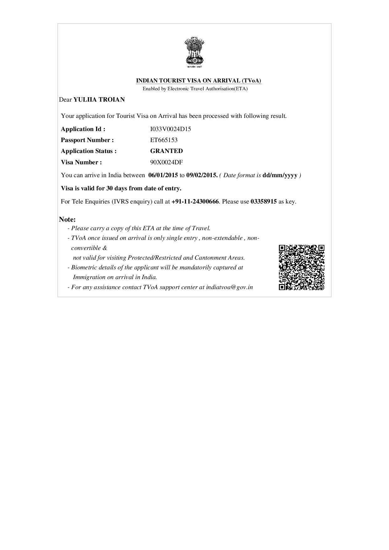 Внешний вид электронной визы в Индию