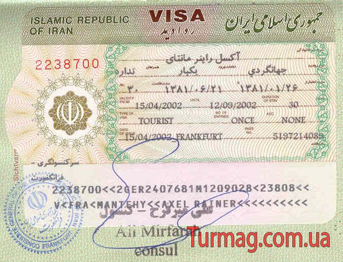 Внешний вид визы туристической в Иран