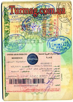 Внешний вид туристической визы в ОАЭ