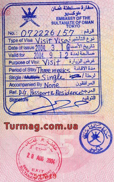 Внешний вид туристической визы в Оман