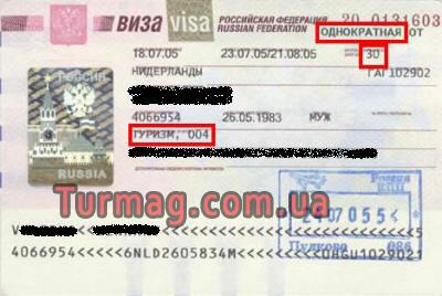 Внешний вид визы туристической в Россию