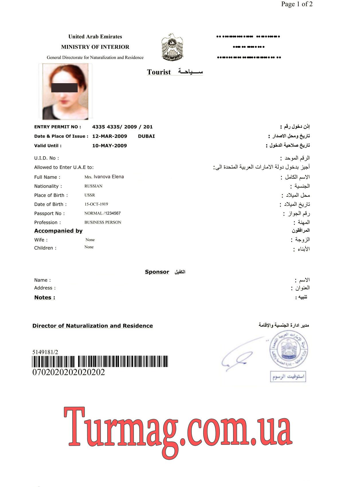 Внешний вид электронной визы в ОАЭ