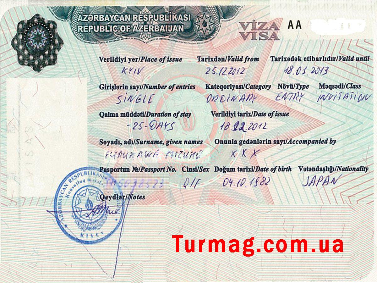 Внешний вид туристической визы в Азербайджан