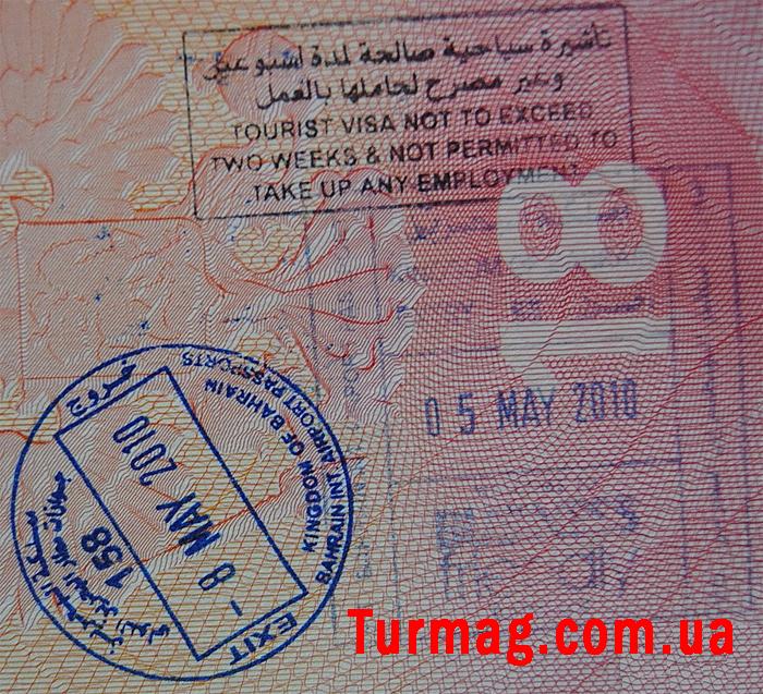 Внешний вид визы Туристической в Бахрейн