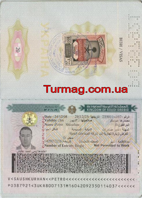 Внешний вид бизнес визы в Саудовскую Аравию