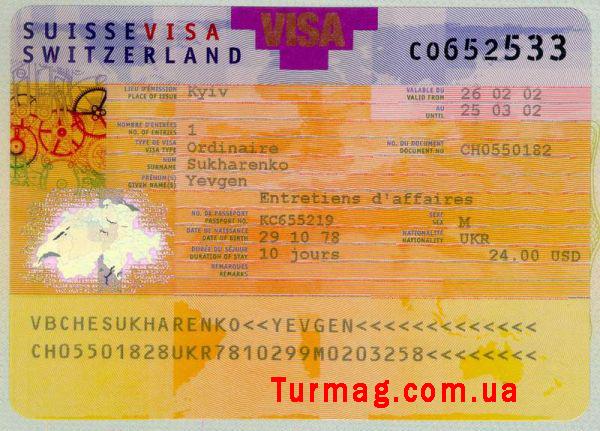 Внешний вид визы в Швейцарию (Старый внешний вид)