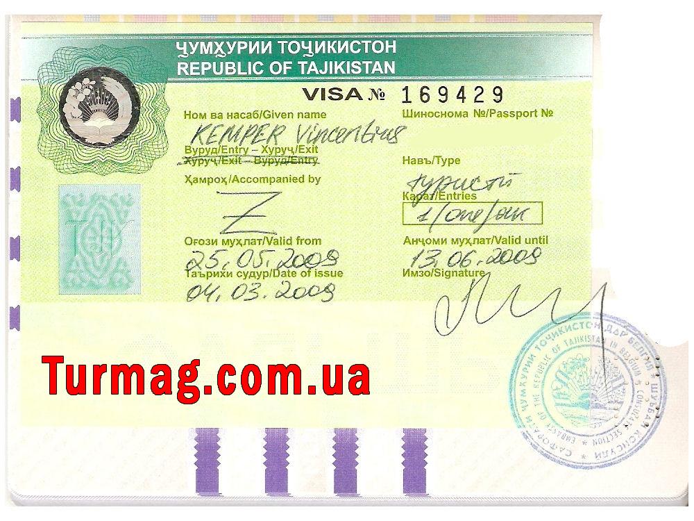 Внешний вид туристической визы в Таджикистан