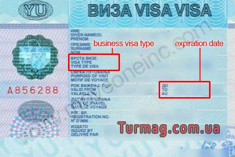 Внешний вид визы (Бизнес)