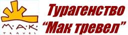Maktravel_logo1