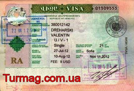 Внешний вид визы в Армению