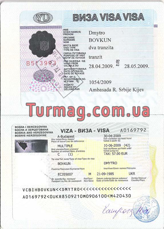 Виза в Боснию и Герцеговину. Получение и оформление боснийской и герцеговинской визы.