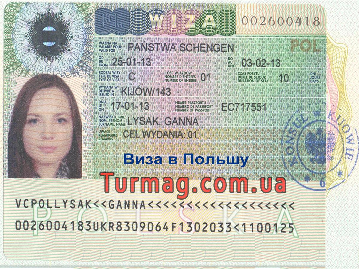 Виза в Польшу. Получение и оформление польской визы
