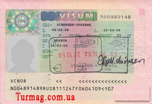 Виза в Норвегию. Получение и оформление норвежской визы.