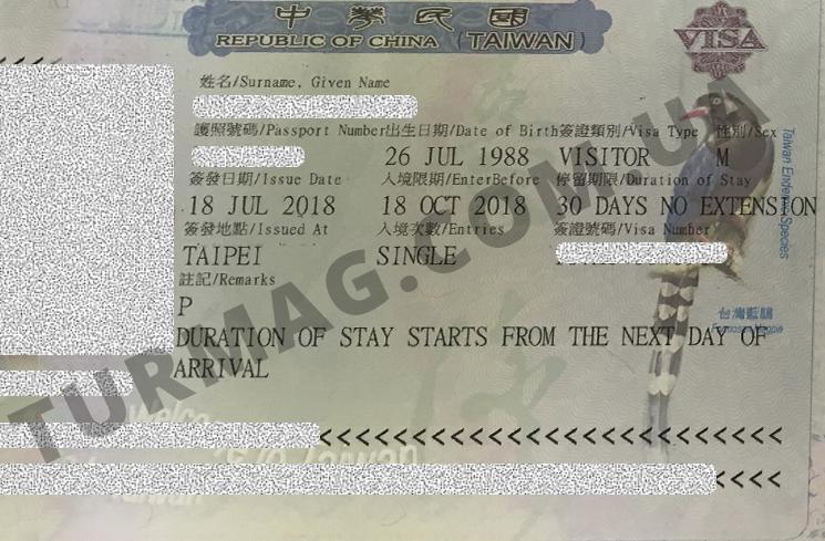 Виза в Тайвань. Получение и оформление тайваньской визы.