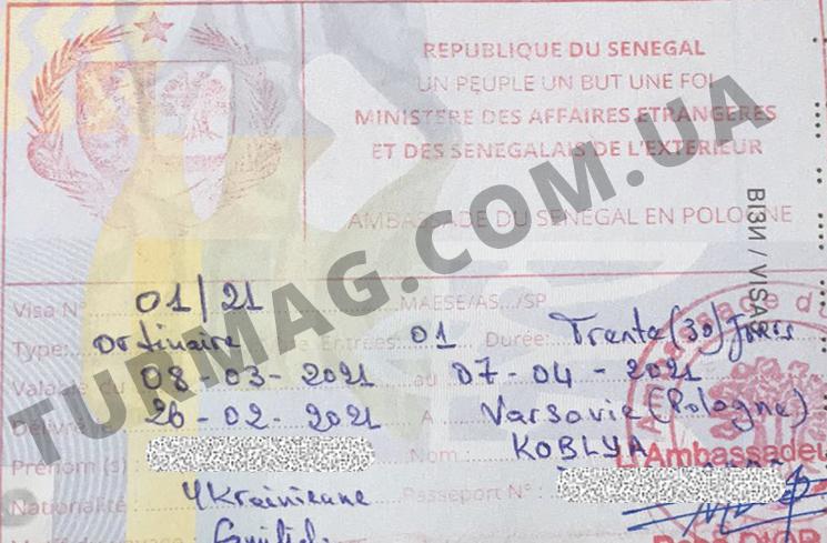 Виза в Сенегал. Получение и оформление сенегальской визы.