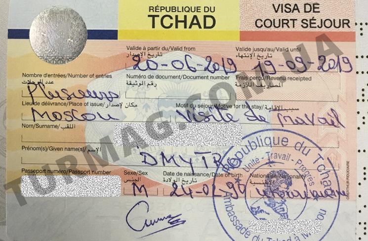 Виза в Чад. Получение и оформление визы.