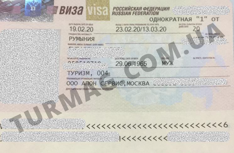 Виза в Россию. Получение и оформление российской визы.