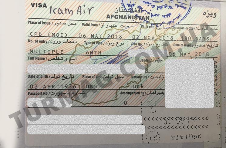 Виза в Афганистан. Получение и оформление афганской визы.
