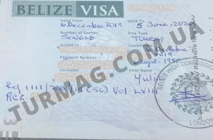 Виза в Белиз. Получение и оформление белизской визы.