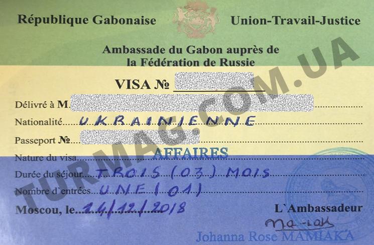 Виза в Габон. Получение и оформление габонской визы.