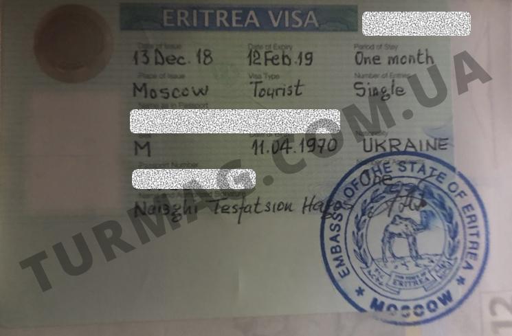 Виза в Эритрею. Получение и оформление эритрейской визы.