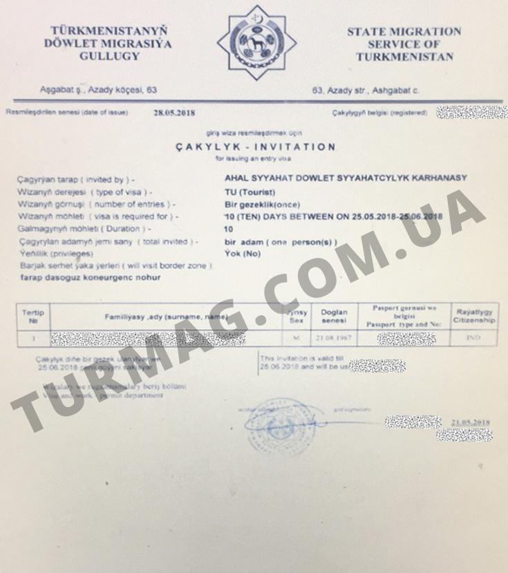 Виза в Туркменистан. Получение и оформление туркменской визы.