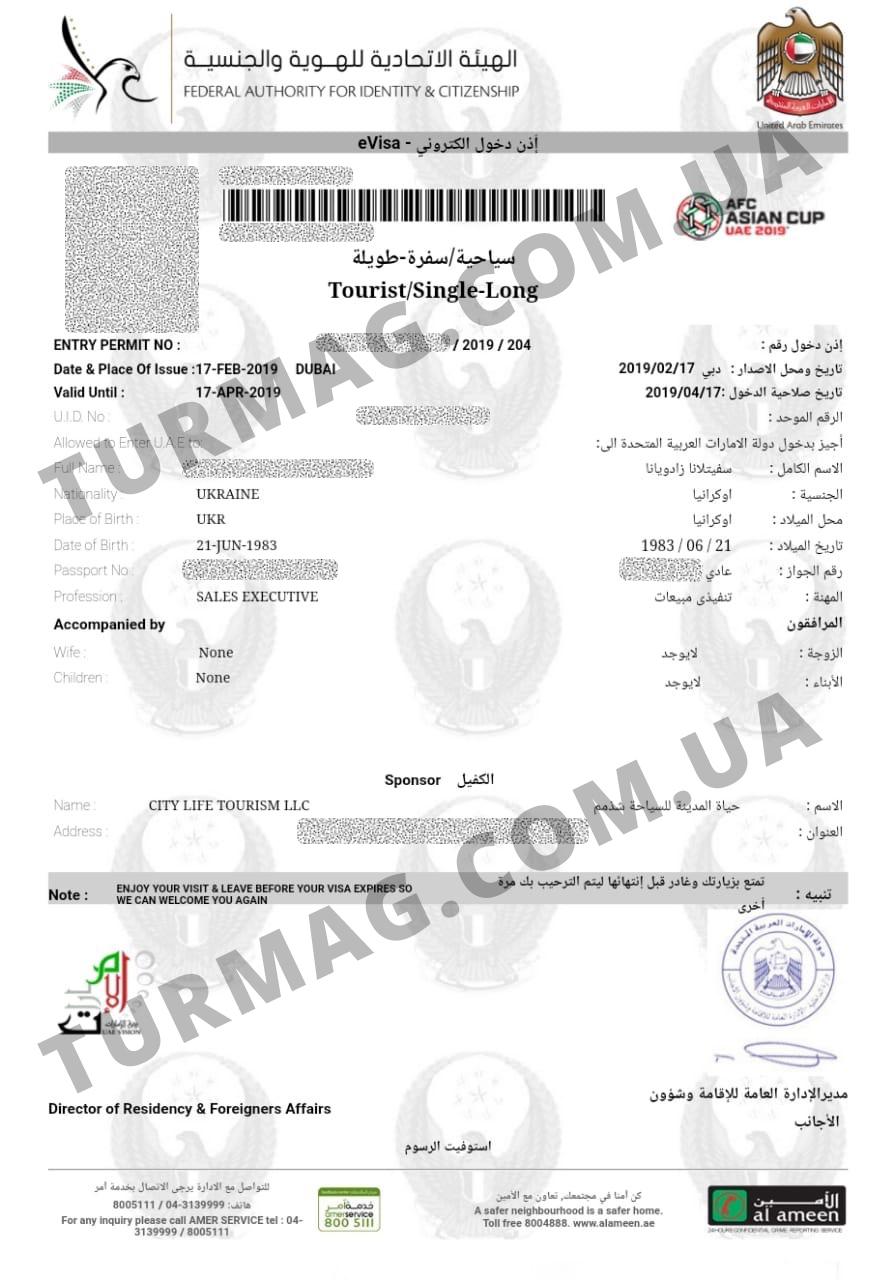 Виза в ОАЭ. Получение и оформление визы.