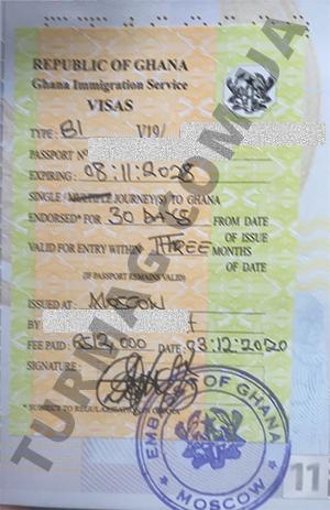 Виза в Гану. Получение и оформление визы.