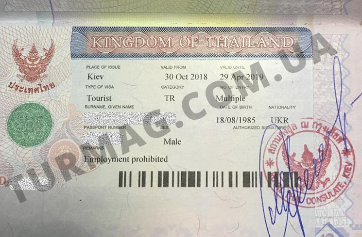 Виза в Таиланд. Получение и оформление тайской визы.