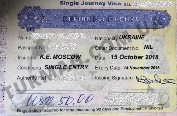 Виза в Кению. Получение и оформление кенийской визы.