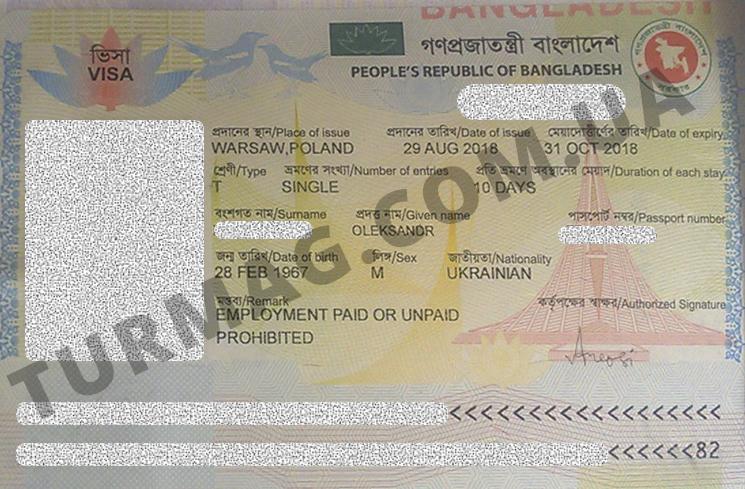 Виза в Бангладеш. Получение и оформление визы.